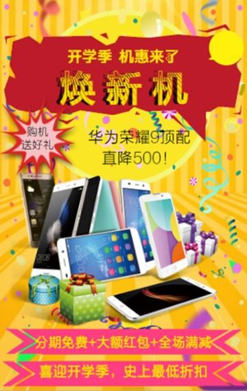 开学季手机电脑热销促销店铺宣传开学季换新机