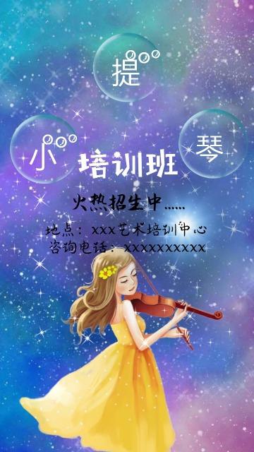 梦幻 浪漫 小提琴 培训中心 培训班 招生 海报