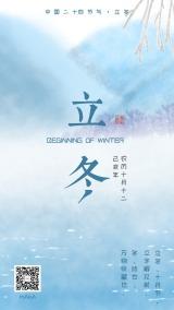 立冬节气2019蓝色简约大气企业宣传海报
