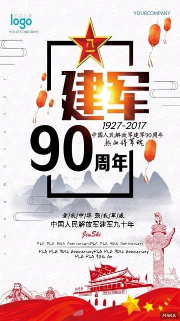 人民解放军建军节90周年纪念日红色调海报