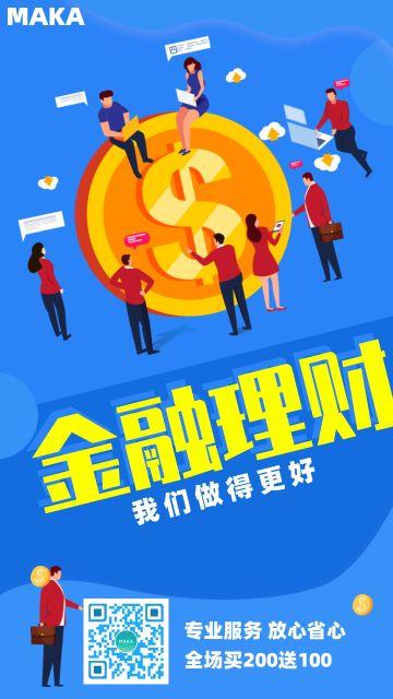 蓝色卡通金融行业理财产品促销海报