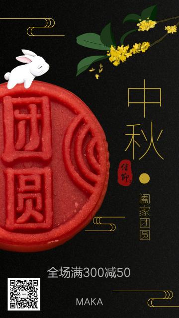 中秋节产品促销海报中国风企业宣传海报中秋佳节阖家团圆月饼促销宣传