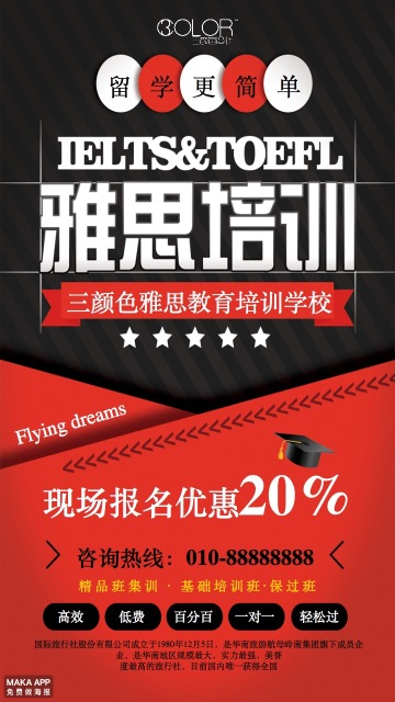 雅思托福培训招生宣传海报(三颜色设计)