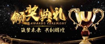 黑金轻奢年会庆典优秀员工表彰大会颁奖典礼公众号通用封面大图