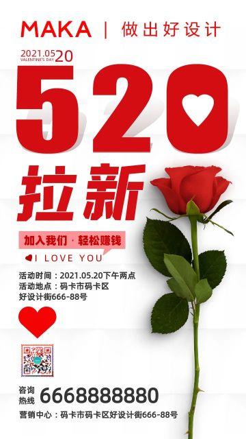 520推荐好友(拉新)活动海报