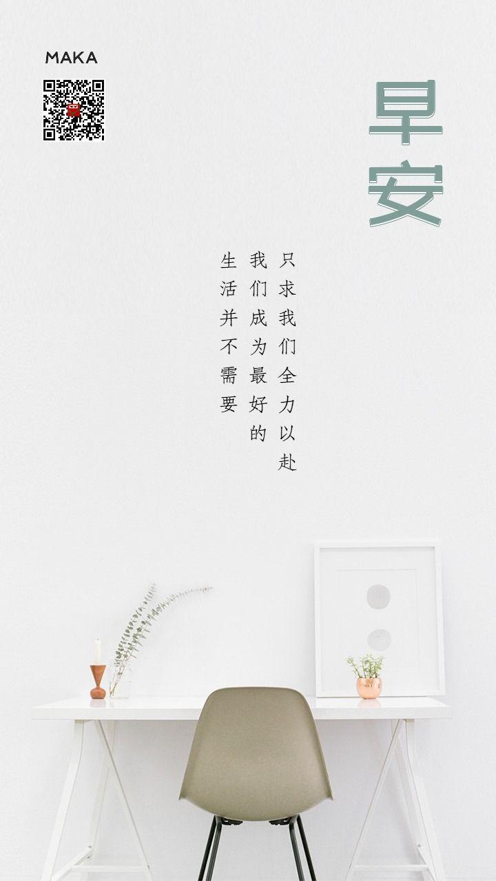 小清新白色桌早安/日签/励志语录/心情语录