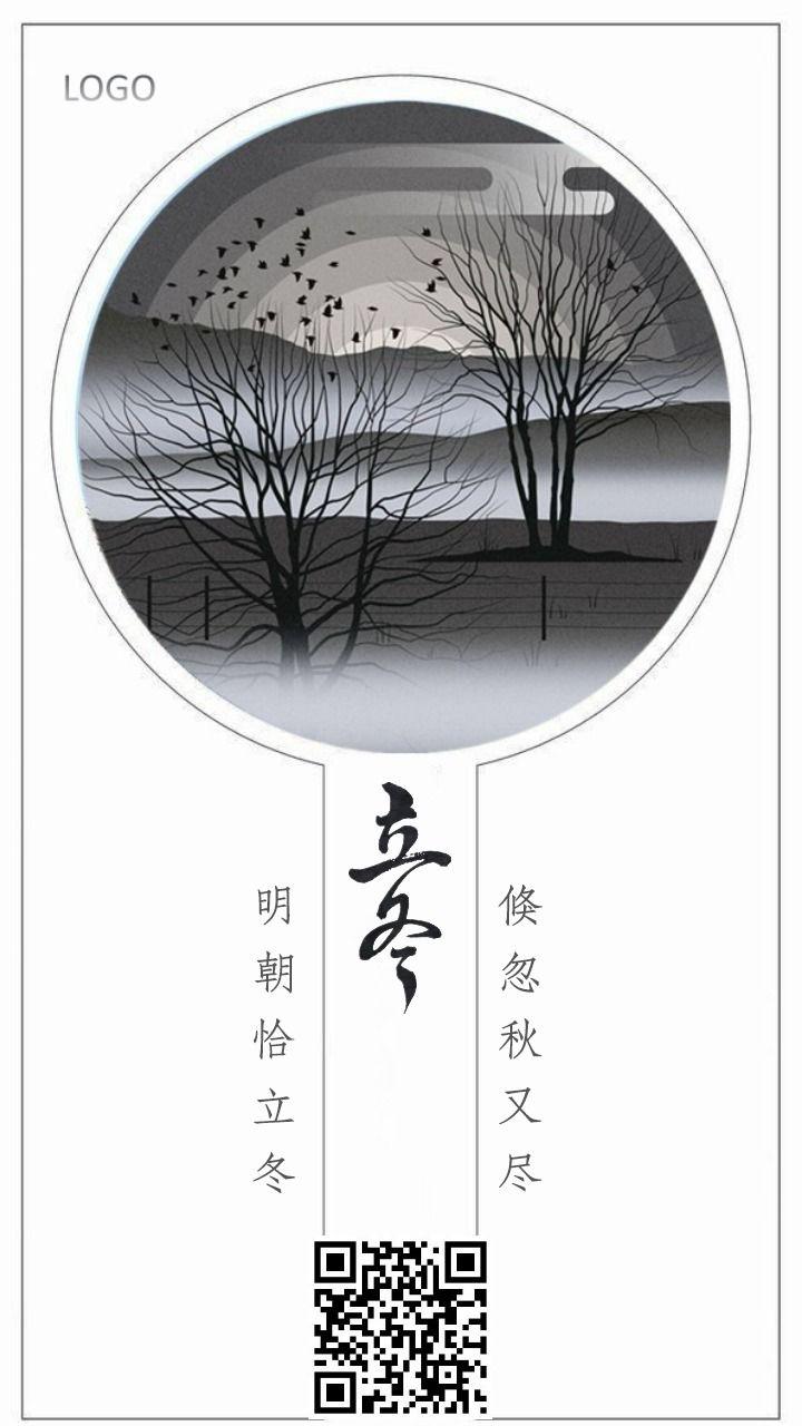 中国风立冬文化民俗企业宣传推广海报-浅浅设计