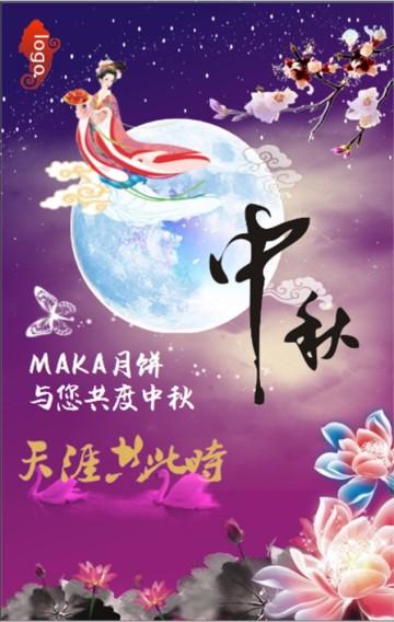 紫色中国风中秋特惠促销活动H5