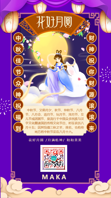 紫色中国风中秋节节日宣传海报