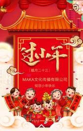 大红传统中国风小年祝福2019祝福小年到啦贺卡企业宣传小年 新年祝福 过小年