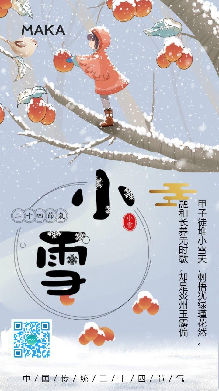 浅蓝色清新二十四节气小雪宣传手机海报