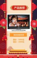 国庆节狂欢节 商家促销 打折 推广 宣传