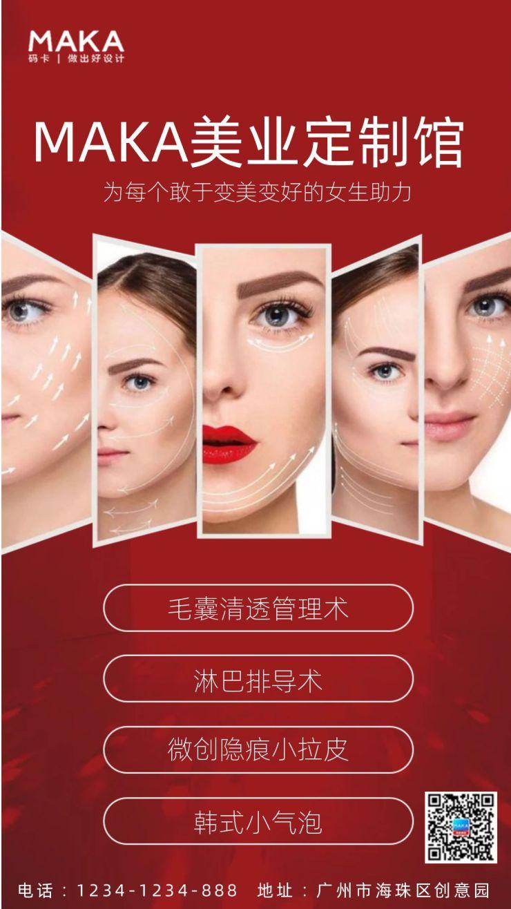 美妆护肤品牌公司产品活动介绍海报