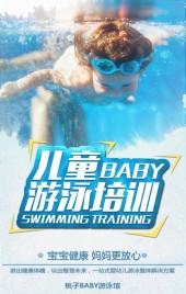 儿童游泳培训班