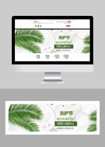 高端清新洗护产品电商banner