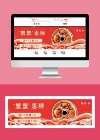 生鲜简约大气互联网个行业宣传促销电商banner