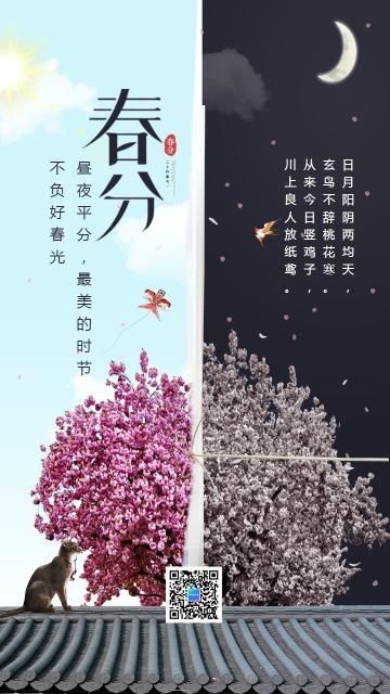 创意唯美浪漫二十四节气春分日签通用手机版节日海报