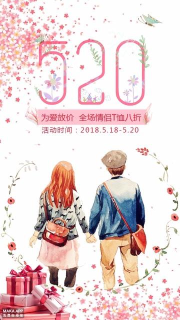 520服装服饰新品节日折扣促销宣传推广海报卡通水墨礼物花朵唯美-曰曦
