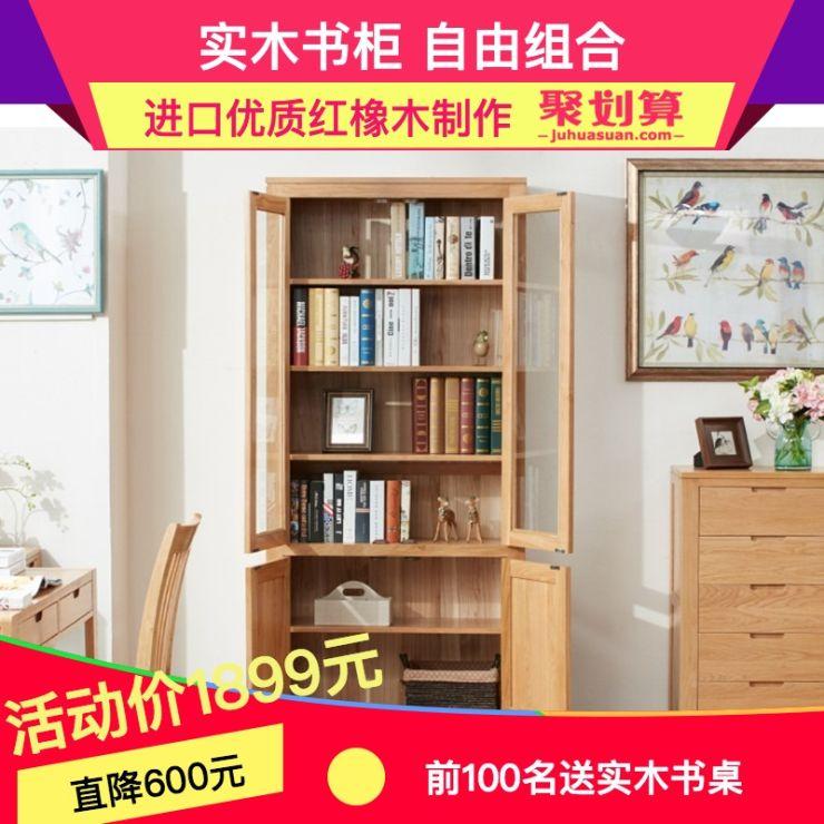 进口实木书柜促销电商主图