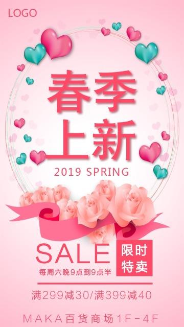 粉色唯美浪漫风春季新品促销海报