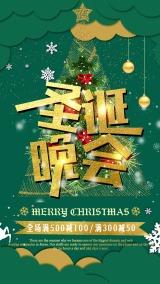 圣诞节晚会绿金宣传海报