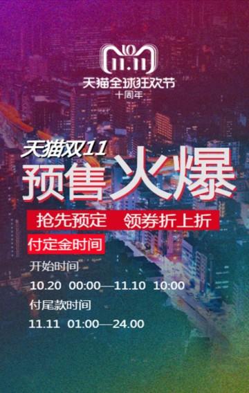 天猫双11全球狂欢节|预售折扣活动|宣传|炫酷模板