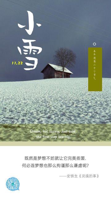 小雪节气清新文艺风励志语录心情日签海报