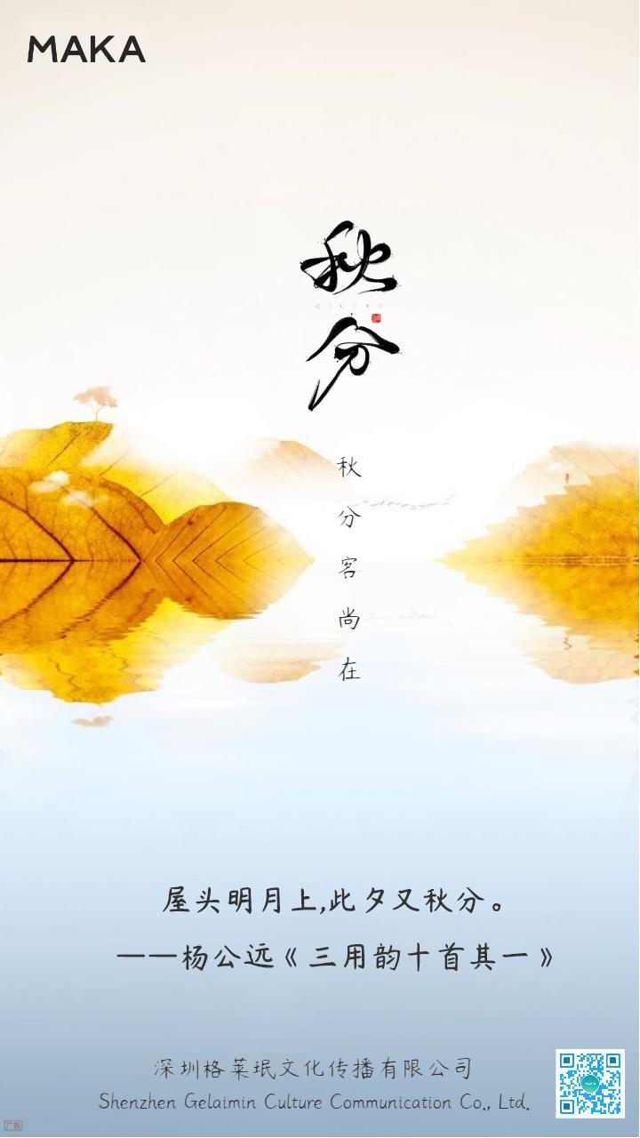 清新绘画风格二十四节气之秋分海报