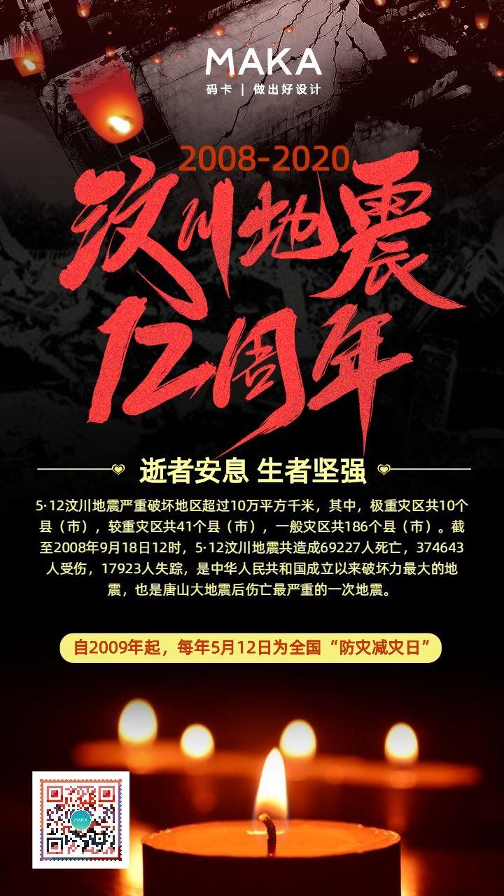 黑色简约风纪念汶川地震12周年公益宣传手机海报