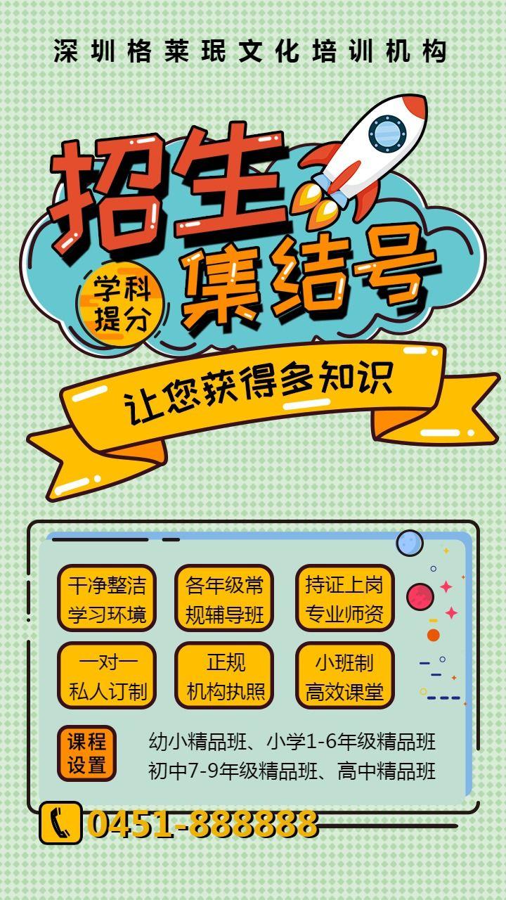 学科培训招生教育课外辅导集结号宣传海报