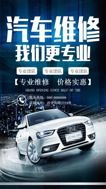 时尚炫酷汽车美容维修服务 汽车店宣传推广