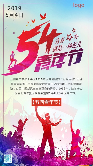 红色扁平简约风五四青年节宣传海报