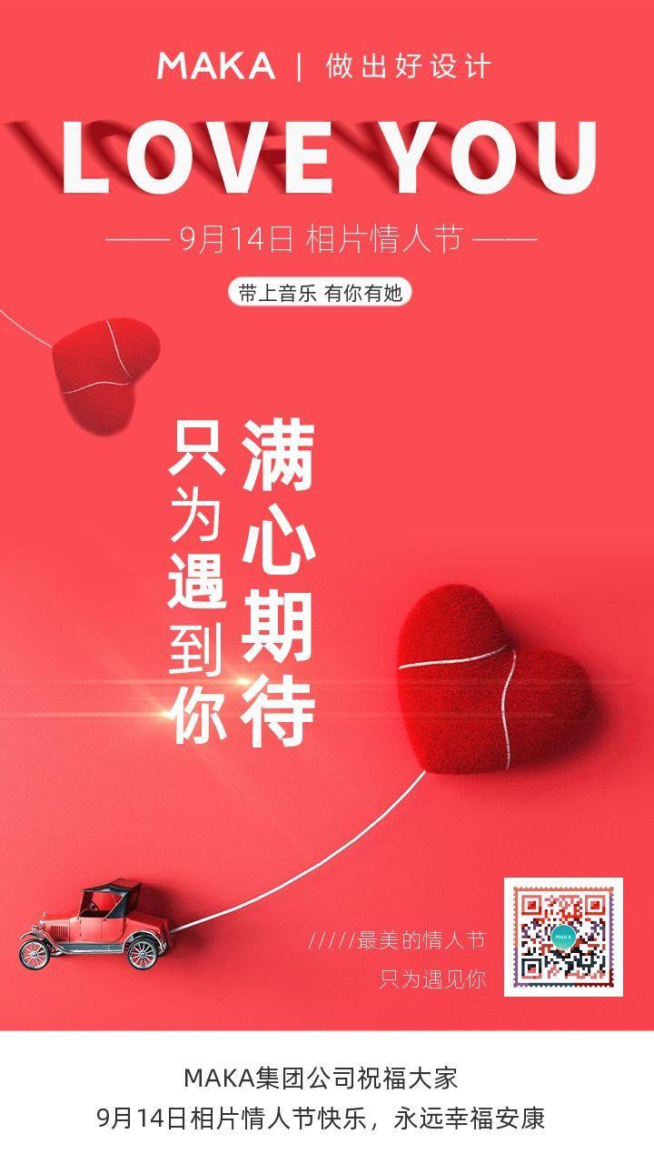红色简约相片情人节祝福宣传海报