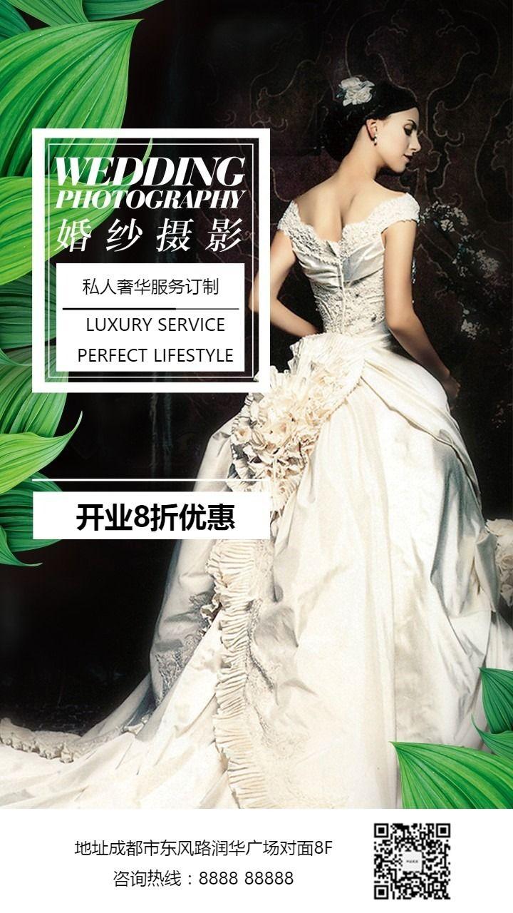 婚纱摄影开业宣传