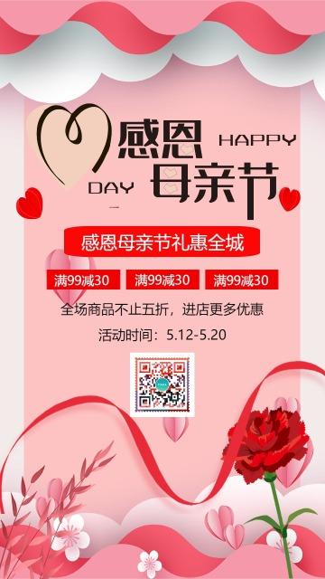 粉色清新文艺店铺感恩母亲节促销活动宣传海报
