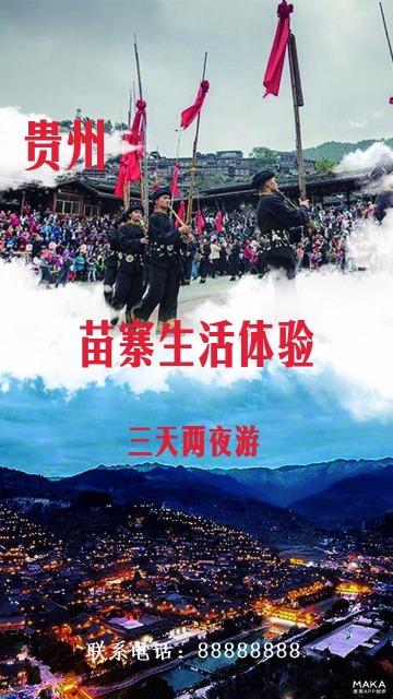 贵州苗寨旅游