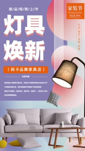 紫色炫彩风格家装节灯具促销宣传视频