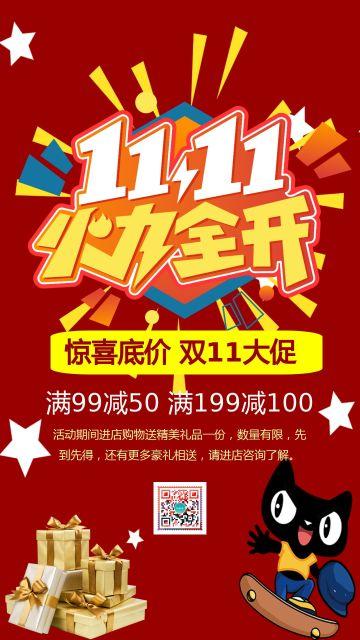 红色简约大气店铺双十一促销活动宣传海报