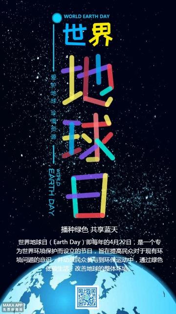 世界地球日 公益宣传 创意海报