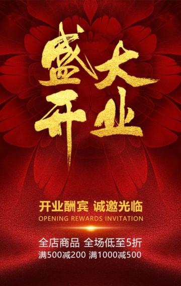 大红金色盛大开业周年庆典活动促销邀请函请柬