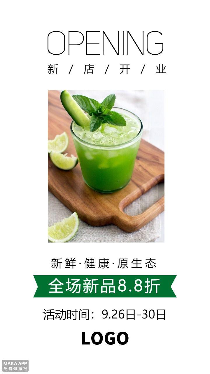 新店开业活动海报 清新夏季开业
