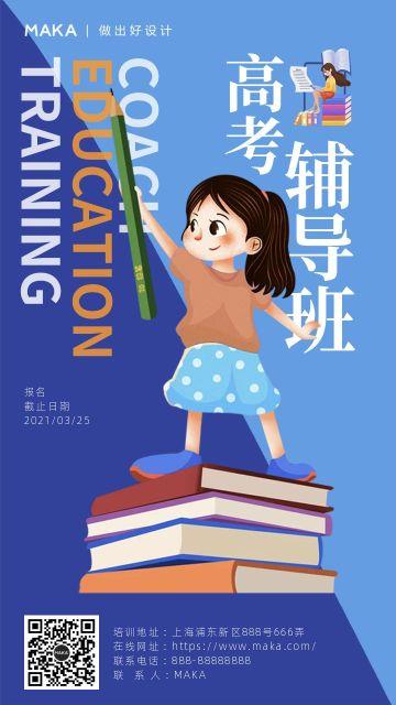 蓝色卡通高中辅导班之招生宣传海报设计