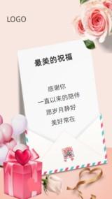粉色唯美浪漫简约文艺510母亲节企业商家促销活动感恩节祝福贺卡感谢信海报