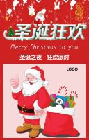 简约红色大气圣诞节主题派对活动邀请/狂欢活动宣传推广