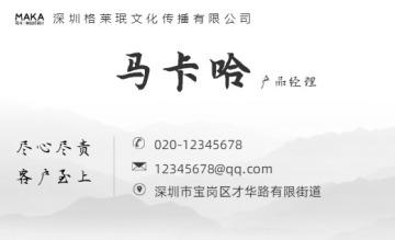 中国风地产家居员工办公名片