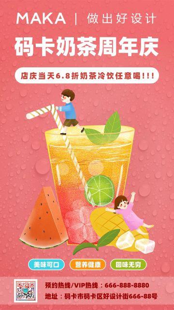 暖色系奶茶冷饮周年店庆宣传海报