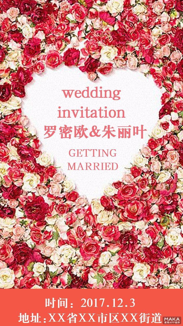 玫瑰结婚请柬