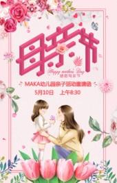 粉色唯美温馨幼儿园母亲节亲子活动邀请函
