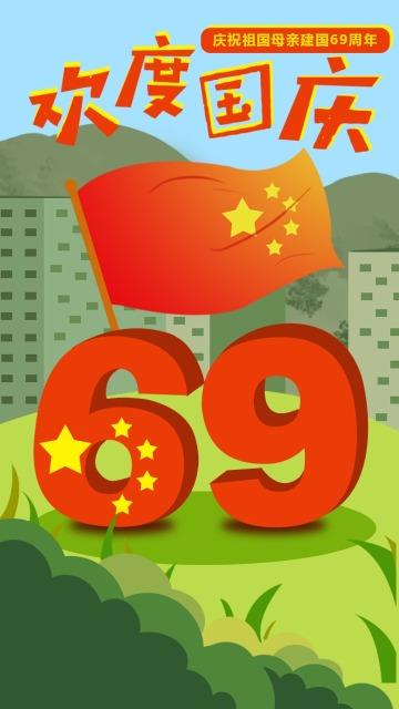 欢度国庆69周年庆祝国庆节手绘风宣传海报