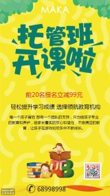 托管班 培训机构托管班 教育学校招生培训 宣传打折促销通用二维码朋友圈手机海报
